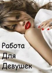 Красотка Анна из Сыктывкара